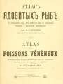 Atlas des poissons vénéneux